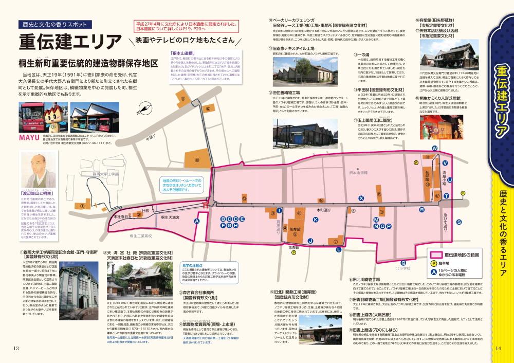 『桐生観光』重伝建エリア地図