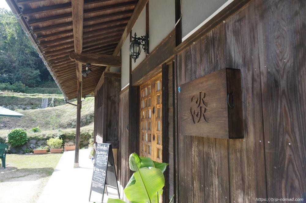 淡路島の古民家カフェ&宿『淡(あわ)』