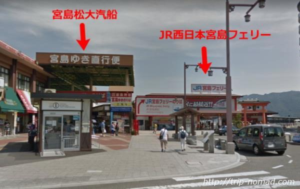 『宮島(厳島)フェリー比較』画像