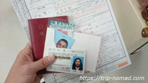 『パスポート更新手続き(東京都・有楽町)』画像