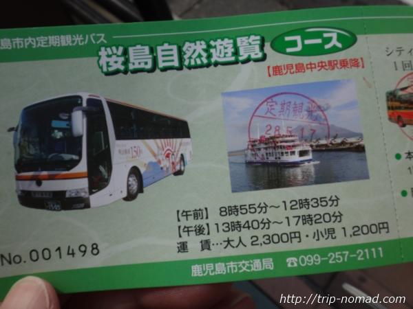 『桜島観光』