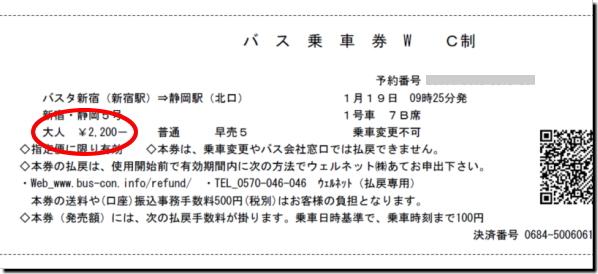東京~静岡駅間バスチケット