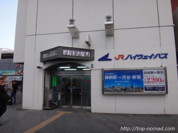 静岡駅前JR東海バスハイウェイチケット販売所