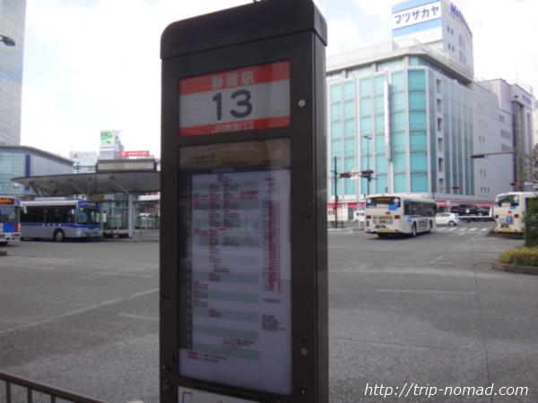 静岡駅前バス停「13番」停留所