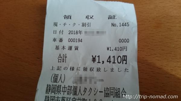 『サウナしきじ』までのタクシー料金レシート