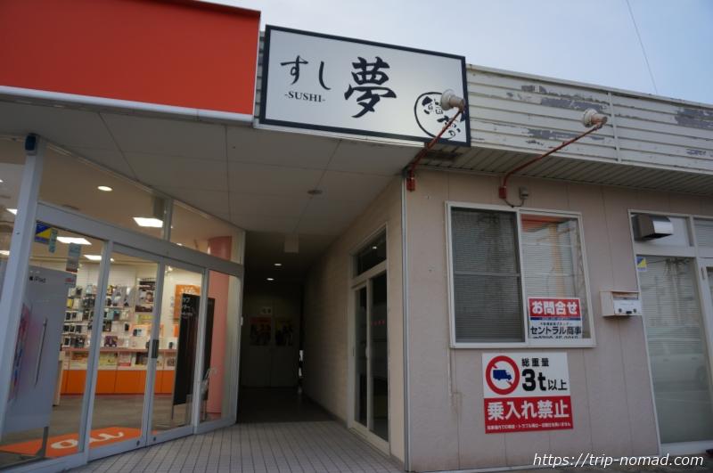 淡路島の寿司屋『鮨夢(すしゆめ)』入口