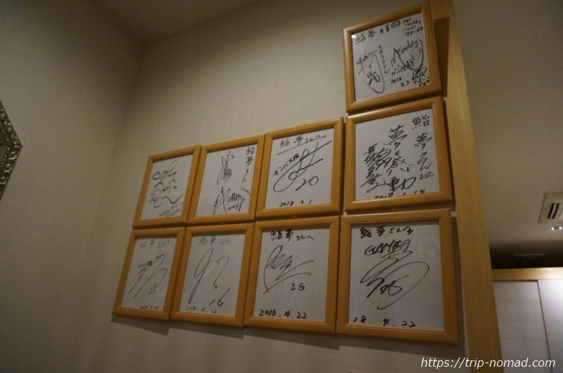 淡路島の寿司屋『鮨夢(すしゆめ)』サッカー選手のサイン色紙