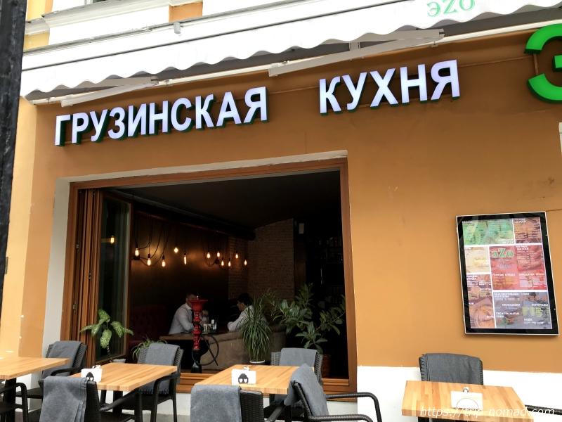 モスクワグルジア料理店『EZO』画像