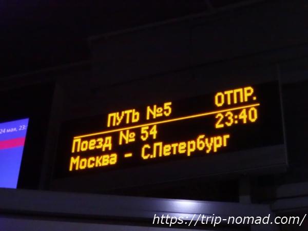 ロシア「レニングラードスキー駅」の『グランドエクスプレス』電光掲示板画像
