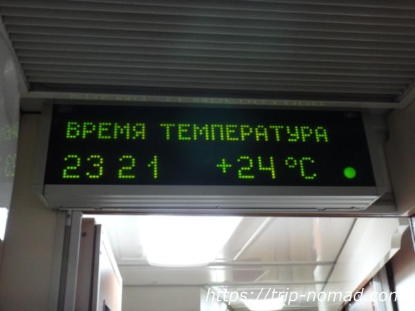 ロシア『グランドエクスプレス』電光掲示板画像