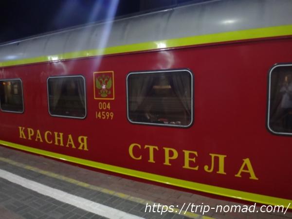ロシア『Красная стрела』画像
