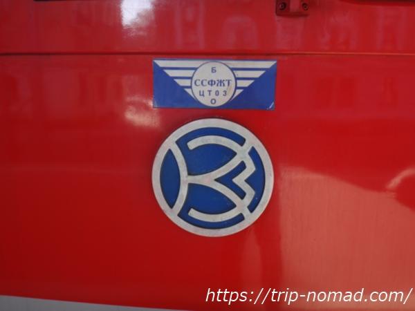 ロシア『グランドエクスプレス』車体「連邦鉄道認証システム(ссфжт)」画像