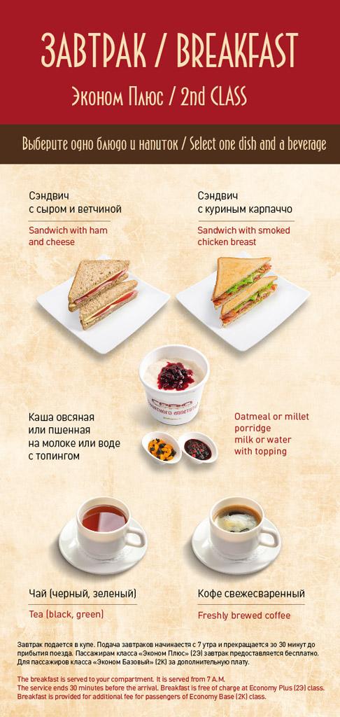 ロシア『グランドエクスプレス』公式ホームページ朝食説明キャプチャ画像