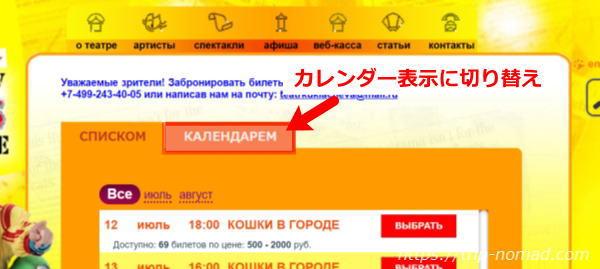 『モスクワ『ククラチョフ猫劇場』のチケットの買い方』画像