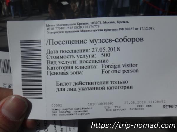 『モスクワ『クレムリン』のチケットの買い方』画像