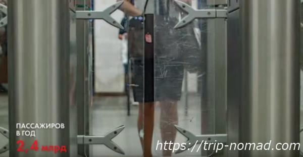 『モスクワ『メトロ(地下鉄)』自動改札ゲートオープン画像