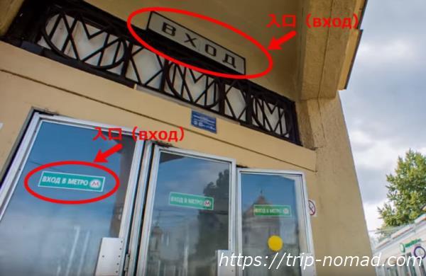 『モスクワ『メトロ(地下鉄)』の入口「вход(フホード)」アップ画像