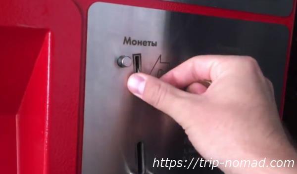 『モスクワ『メトロ(地下鉄)』の乗車券の買い方・券売機:コイン投入口画像