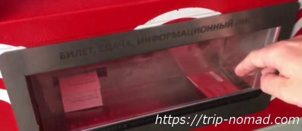 『モスクワ『メトロ(地下鉄)』の乗車券の買い方・券売機:チケット取り出し画像