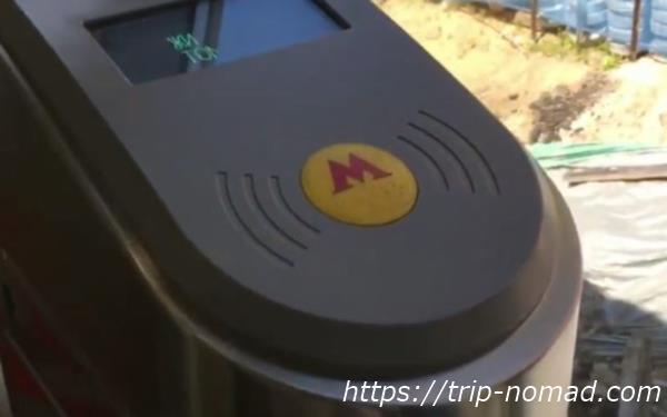 『モスクワ『メトロ(地下鉄)』の自動改札読み取り部分(黄色い丸い部分)画像