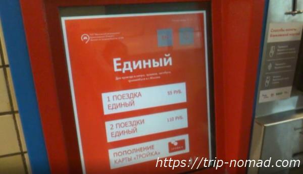 『モスクワ『メトロ(地下鉄)』の乗車券の買い方・券売機:ロシア語初期画面画像