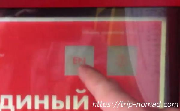 『モスクワ『メトロ(地下鉄)』の乗車券の買い方・券売機:英語表記切り替えボタン画像