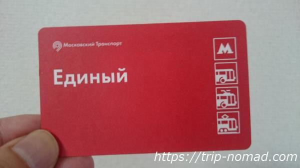 『モスクワ『メトロ(地下鉄)』の乗車券「Единый」アップ画像