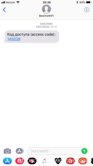 『【ロシア】スターバックス『無料Wi-Fi』』スマホ設定キャプチャ画像