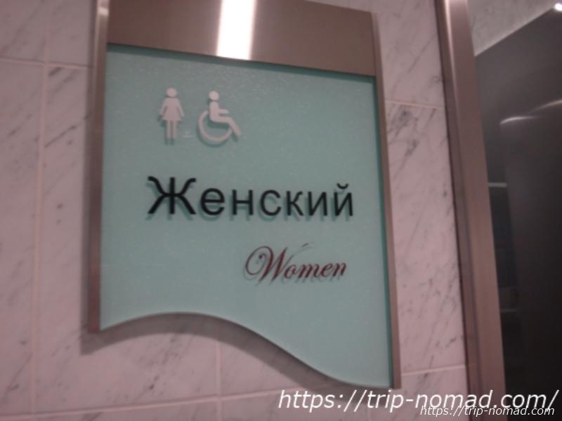 ロシア『女子トイレ』看板画像