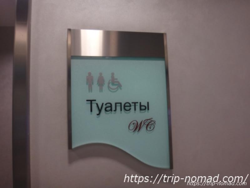 ロシア『トイレ』入口看板画像
