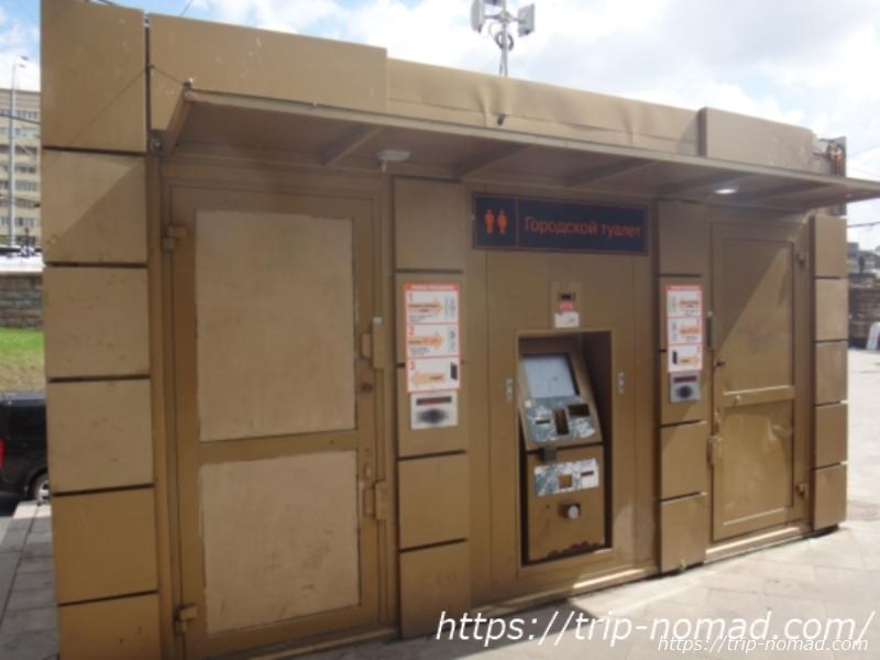 モスクワの『簡易トイレ』画像