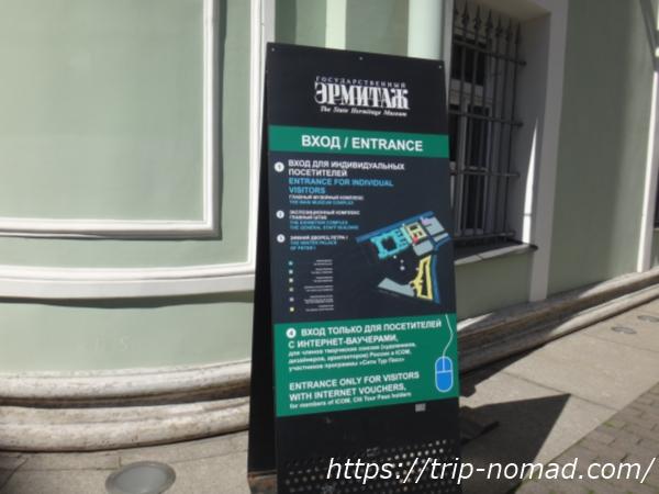 ロシア・サンクトペテルブルグ『エルミタージュ美術館』「Internet Vvouchers Enrance(インターネットチケット専用入場口)」といった看板画像