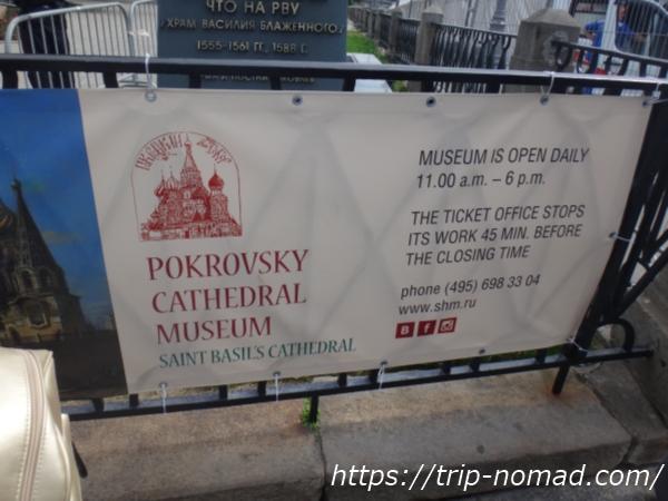 ロシアモスクワ『聖ワシリー大聖堂』営業時間が書いてある幕