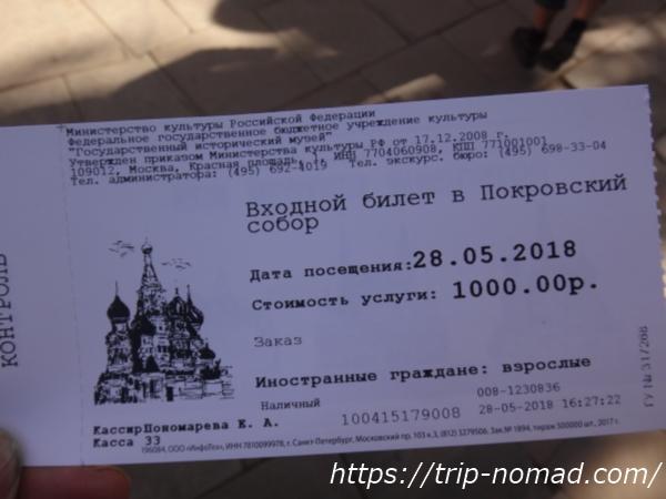 ロシアモスクワ『聖ワシリー大聖堂』入場チケット