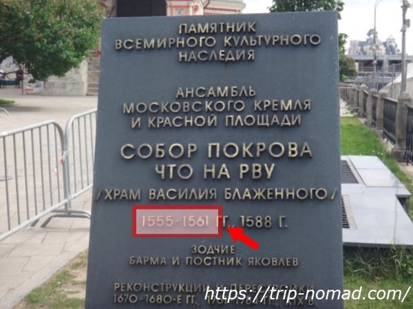 ロシアモスクワ『聖ワシリー大聖堂』前にあるプレート・建築年文字部分アップ