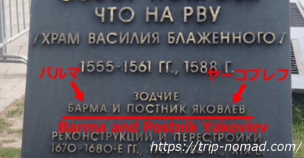 ロシアモスクワ『聖ワシリー大聖堂』前にあるプレート・ヤーコヴレフとバルマ文字部分アップ