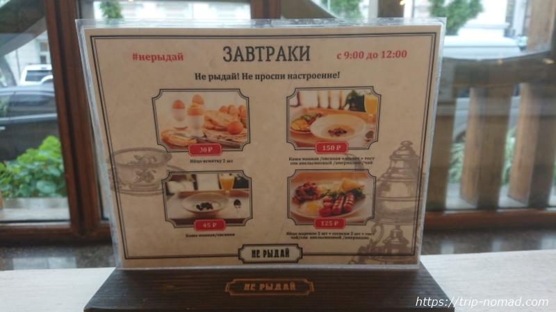 ウラジオストク『ベルサイユホテル』レストランの朝食メニュー