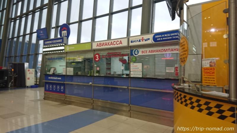 ロシア・ウラジオストク空港タクシー画像