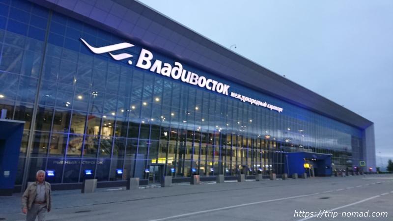 ロシア・ウラジオストク空港建物正面画像
