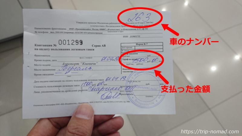 ロシア・ウラジオストク空港タクシー領収書画像