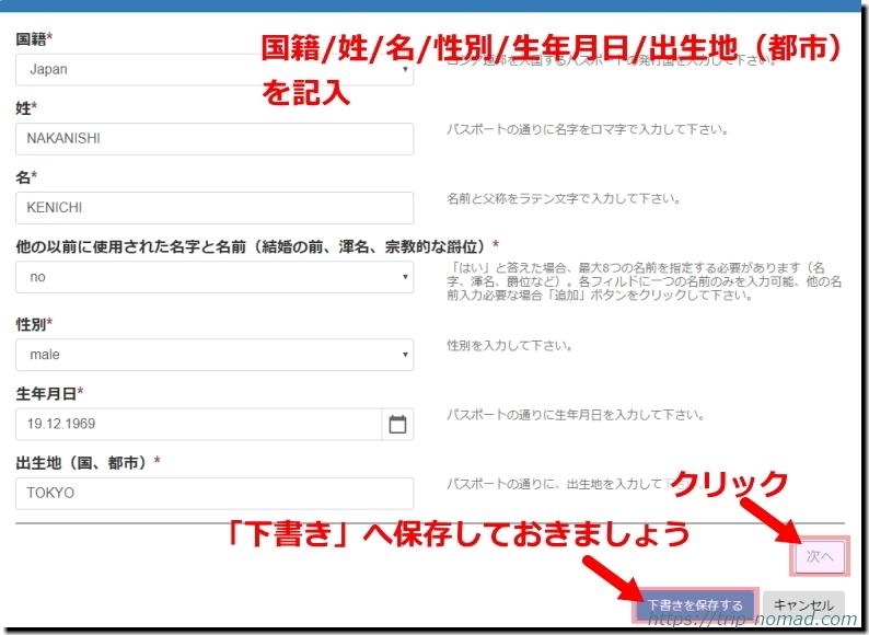 ロシアウラジオストク「電子簡易ビザ申請」個人情報入力画像