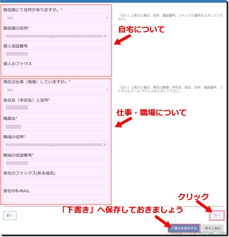 ロシアウラジオストク「電子簡易ビザ申請」日本での住所や職場の情報入力画像