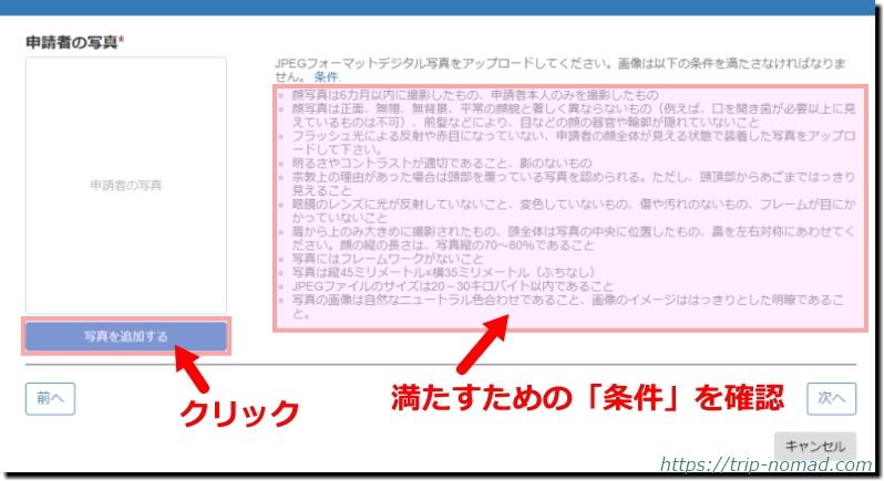 ロシアウラジオストク「電子簡易ビザ申請」画像申請者の写真選択