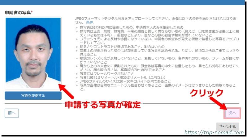 ロシアウラジオストク「電子簡易ビザ申請」申請者の写真確定画像