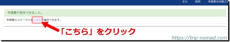 ロシアウラジオストク「電子簡易ビザ申請」申請書のステータス保存後の確認ボタンクリック画像