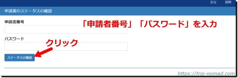 ロシアウラジオストク「電子簡易ビザ申請」「ステータスの確認」クリック画像