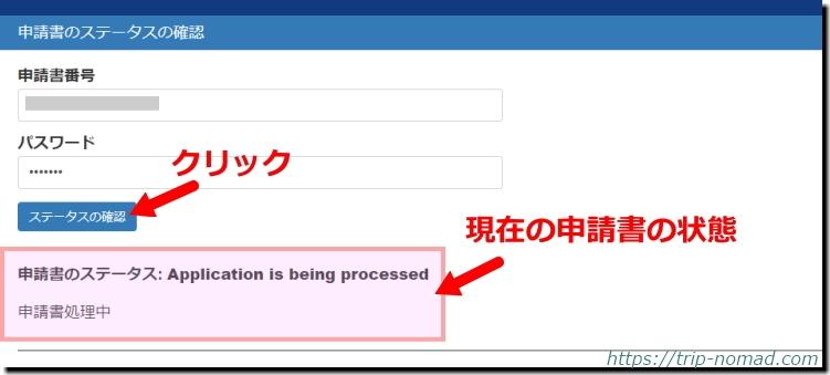 ロシアウラジオストク「電子簡易ビザ申請」「ステータス(状態)」が申請中画像