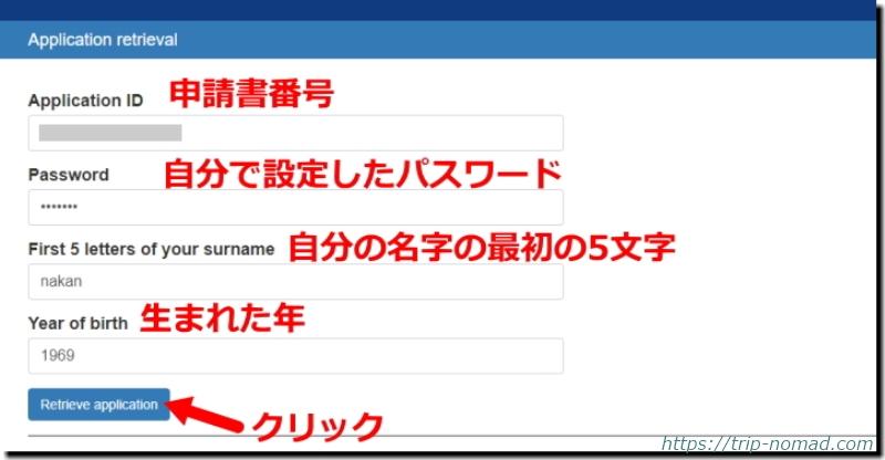 ロシアウラジオストク「電子簡易ビザ申請」ロシア外務省領事部公式ページログイン画像