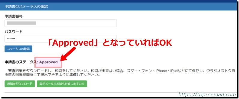 ロシアウラジオストク「電子簡易ビザ申請」ビザ通過ステータスが「Approved」画面画像
