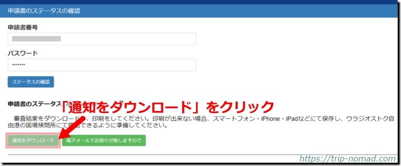 ロシアウラジオストク「電子簡易ビザ申請」「通知をダウンロード」画面画像